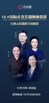 GFA国际礼仪培训师师资班12月19日深圳开班